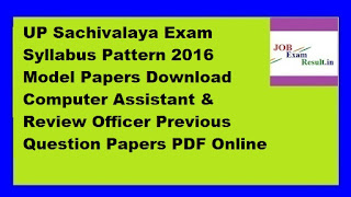 UP Sachivalaya Exam Syllabus Pattern 2016 Model Papers Download Computer Assistant & Review Officer Previous Question Papers PDF Online