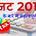 बजट 2018 के बारे में महत्‍वपूर्ण तथ्‍य - Important facts about budget 2018