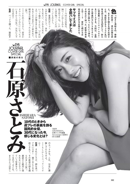 Ishihara Satomi 石原さとみ Weekly Playboy No 37 2017 Photos