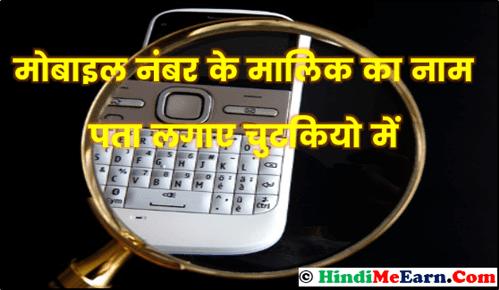 Mobile Number Ke Malik Ka Naam Pata Lagaye