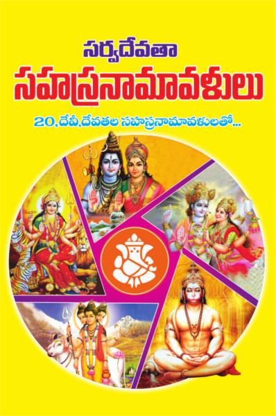 సర్వదేవతా సహస్రనామావళులు Sarvadevata Sahasranamavalulu |  GRANTHANIDHI | MOHANPUBLICATIONS | bhaktipustakalu