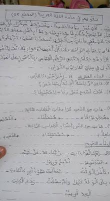تقويم في مادة اللغة العربية المقطع 5 السنة الثالثة ابتدائي الجيل الثاني