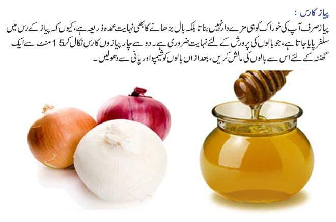 Pyaz Ke Faide Benefits Of Onion In Urdu