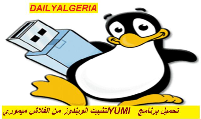 شرح برنامج yumi 0.1.0.3 لتسطيب اى ويندوز من على فلاشة  yumi multiboot usb creator download  تحميل برنامج yumi من ميديا فاير  yumi for boot  yumi 2019  yumi 2.0 5.7 exe  yumi 2.0 1.7 final  تحميل برنامج فلاش بوت