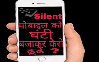 How To Find Silent Mobile?
