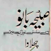 Free Download Urdu Novel Chalawa by Sabiha Bano