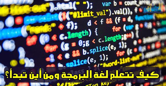 كيف تتعلم لغة البرمجة ومن أين تبدأ؟