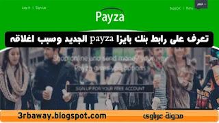 تعرف على رابط بنك بايزا payza الجديد وسبب اغلاقه