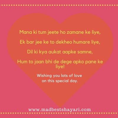 Valentines Day Shayari Image, valentines day shayari, valentines day, love shayari