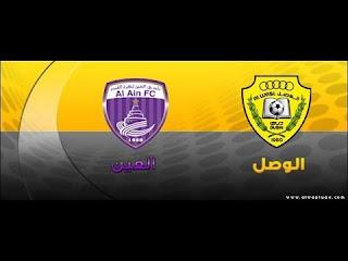 مشاهدة مباراة العين والوصل بث مباشر بتاريخ 07-12-2018 كأس رئيس الدولة الإماراتي