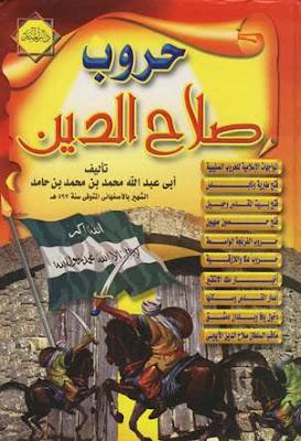 حمل كتاب حروب صلاح الدين للإمام الأصفهاني