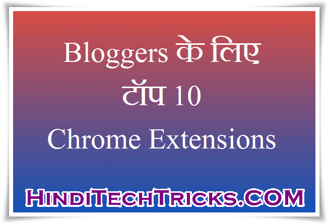 To-10-Chrome-Extensions-In-Hindi