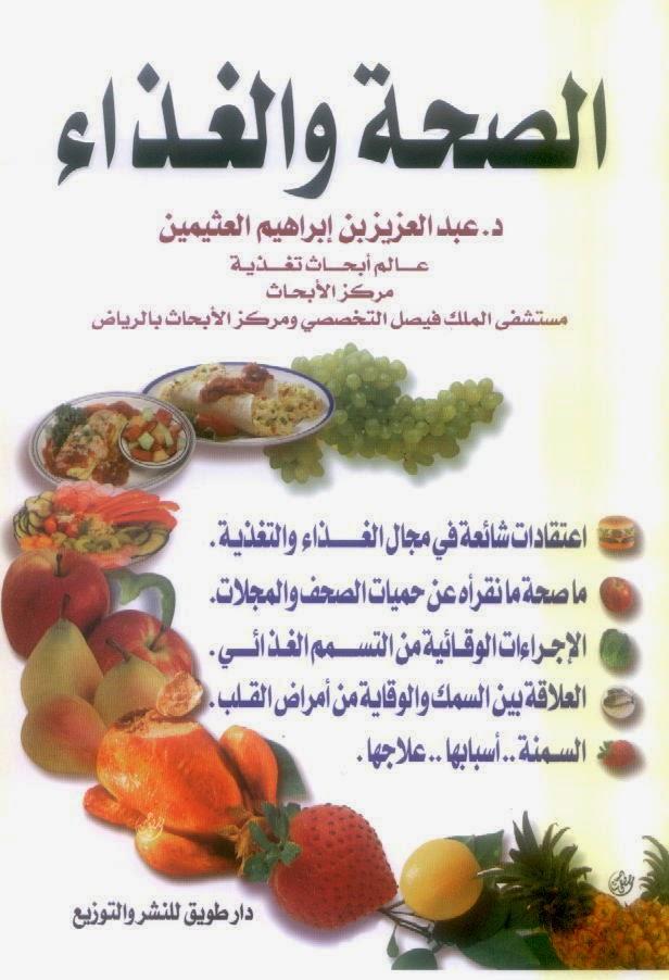 كتاب الغذاء الصحي
