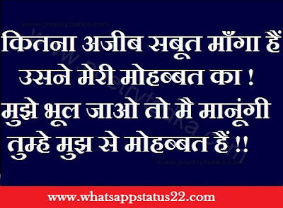 true love status in hindi