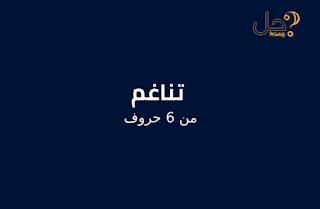 تناغم من 6 حروف لغز 251 فطحل