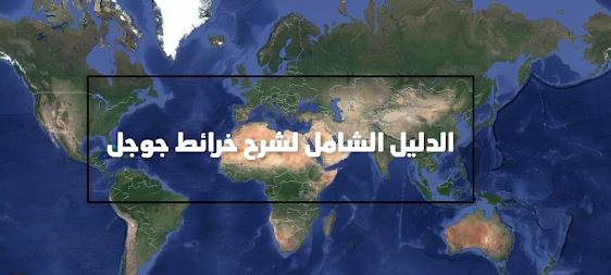 شرح خرائط جوجل
