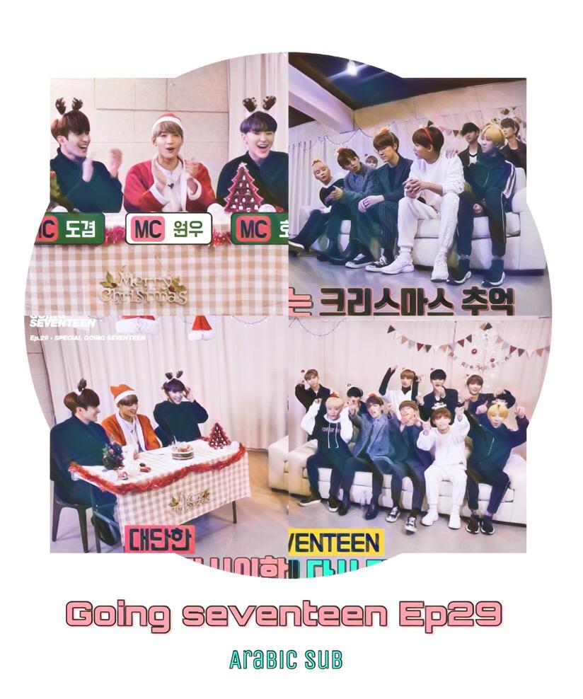 Seventeen ' Going seventeen Episodes ' - Arabic sub - Diamond Fansub