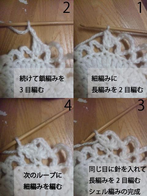 シェル編みの編み方