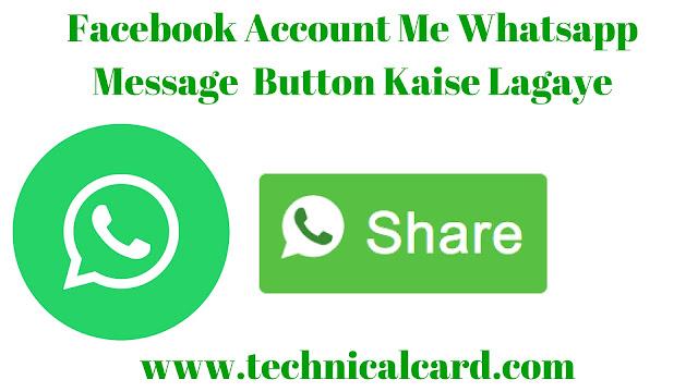 Facebook Account Me Whatsapp Message Button Kaise Lagaye