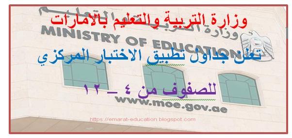 وزارة التربية والتعليم بالامارات تعلن جداول تطبيق الاختبار المركزي للصفوف من 4 – 12