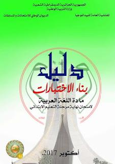 دليل بناء الاختبارات للغة العربية 1.jpg