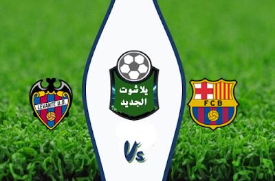 نتيجة مباراة برشلونة وليفانتي اليوم الأحد 2-02-2020 الدوري الإسباني