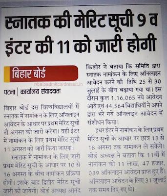bihar board inter admission merit list 2018 ofss bihar