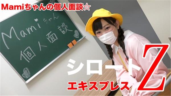 UNCENSORED Tokyo Hot SE218 東京熱 Mamiちゃんの個人面談☆(モザイク有り), AV uncensored