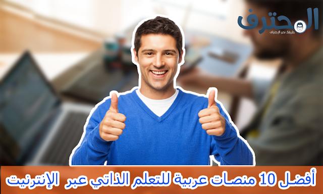 مواقع عربية للتعلم الذاتي عبر الإنترنيت , التعلم الذاتي , الإنترنيت , مدونة المحترف .