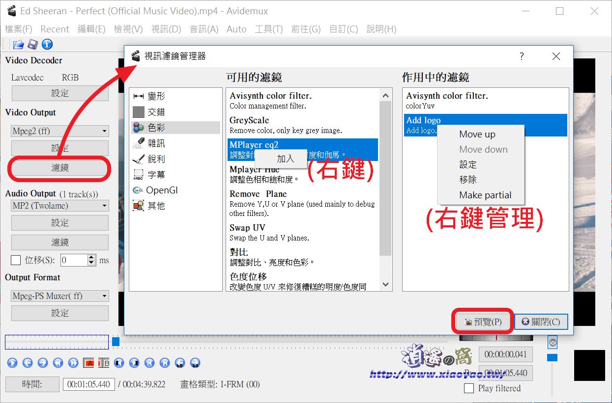 Avidemux 免費影片分割、合併、轉檔軟體