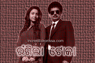Rangila Toka Wallpapers