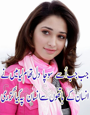 Urdu Sad Poetry | Sad Shayari | Poetry Urdu Sad | Poetry Pics | Urdu Poetry World,Urdu Poetry,Sad Poetry,Urdu Sad Poetry,Romantic poetry,Urdu Love Poetry,Poetry In Urdu,2 Lines Poetry,Iqbal Poetry,Famous Poetry,2 line Urdu poetry,Urdu Poetry,Poetry In Urdu,Urdu Poetry Images,Urdu Poetry sms,urdu poetry love,urdu poetry sad,urdu poetry download,sad poetry about life in urdu