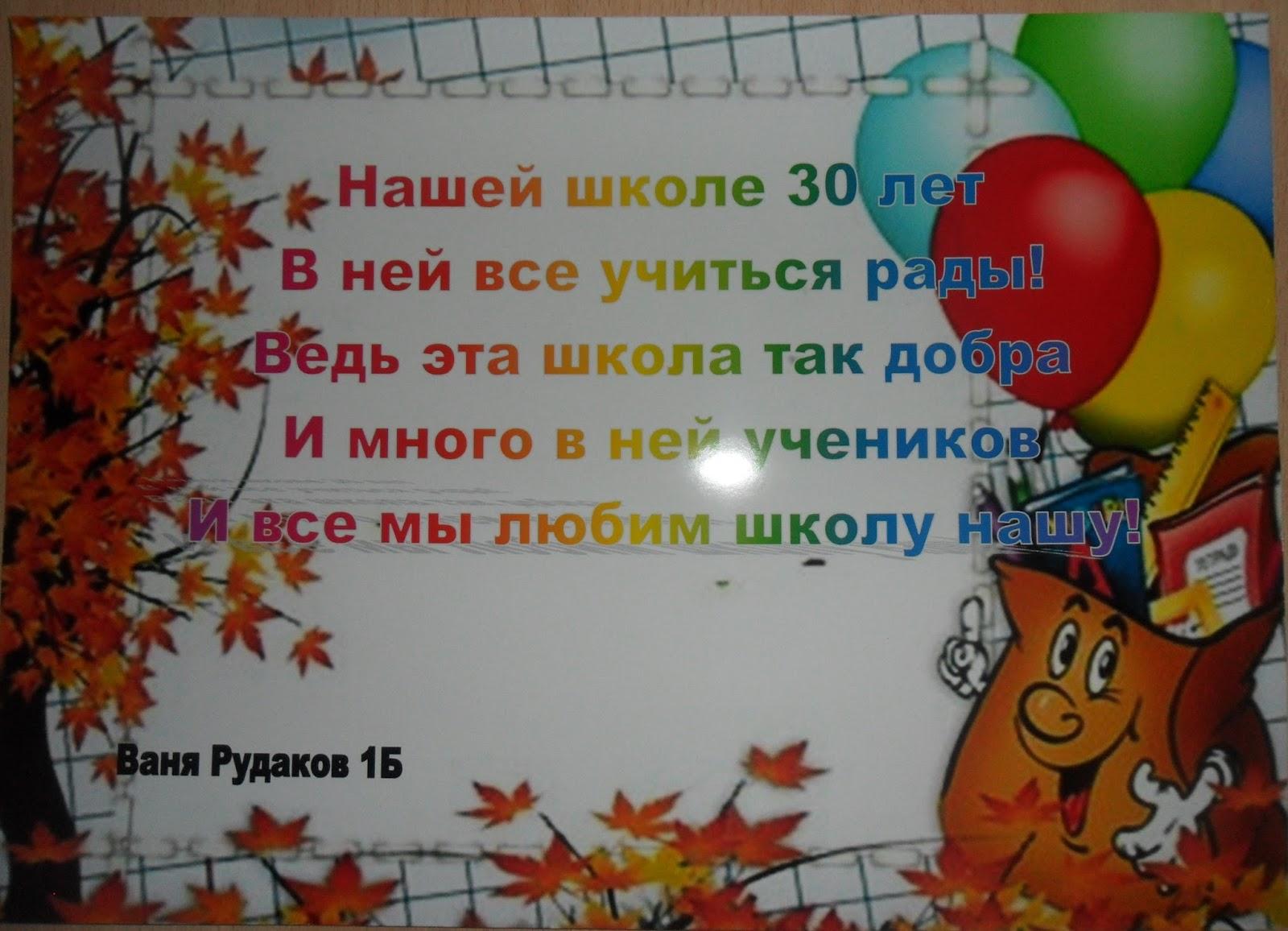 Поздравление родителей с днем рождения школа