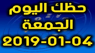 حظك اليوم الجمعة 04-01-2019 - Daily Horoscope