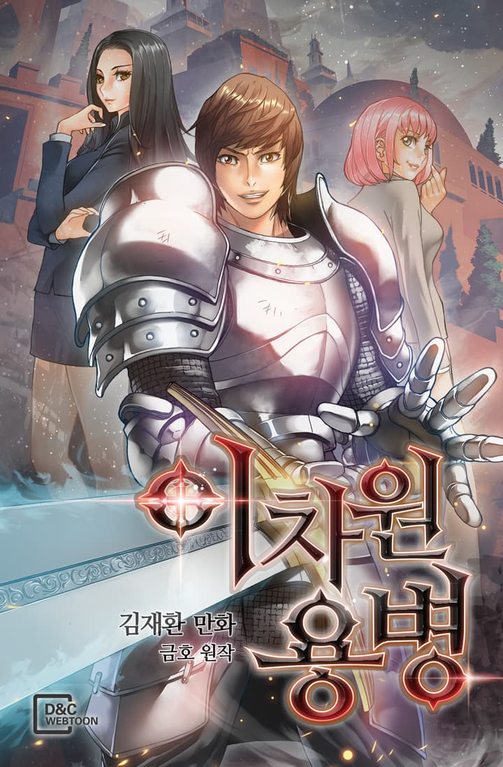 Dimensional Mercenary ตอนที่ 1