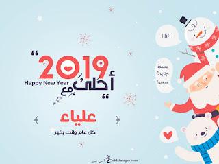 2019 احلى مع علياء
