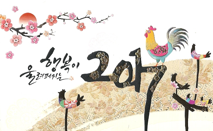 Blog timbr de ma philatlie new years greetings ss on prepaid this prepaid envelope 2 children playing in traditional costume was specially designed by the korean post for these new years greetings m4hsunfo