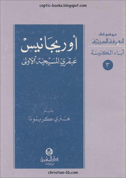 كتاب اوريجينوس عبقري المسيحية الاول - هنري كريمونا