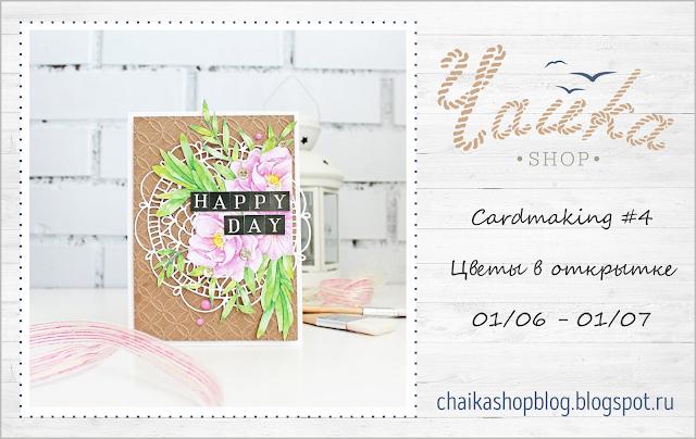 Cardmaking #4. Цветы в открытке до 1 июля.
