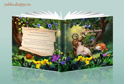 фотокнига сказка, сказки для маленьких принцесс