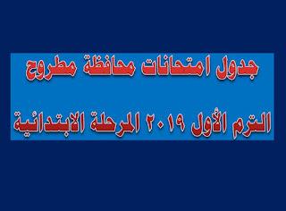 جدول امتحانات محافظة مطروح الترم الأول 2019 المرحلة الإبتدائية