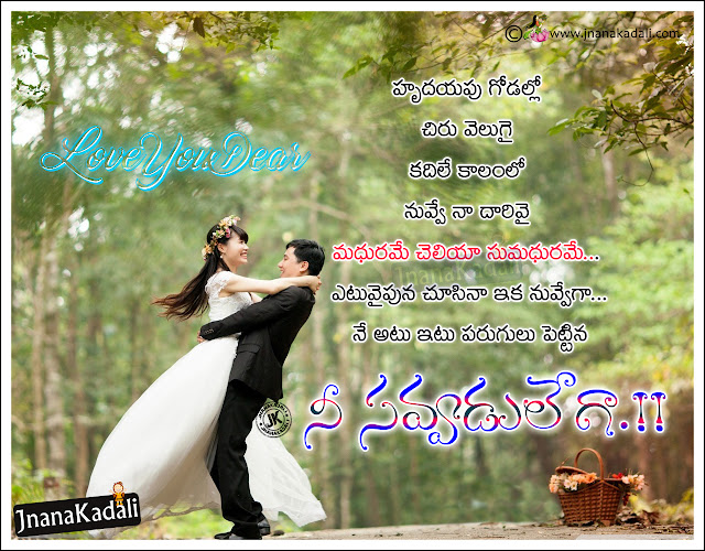 love poetry in Telugu, Love Quotes with hd wallpapers in Telugu, Telugu love, best Telugu love quotes