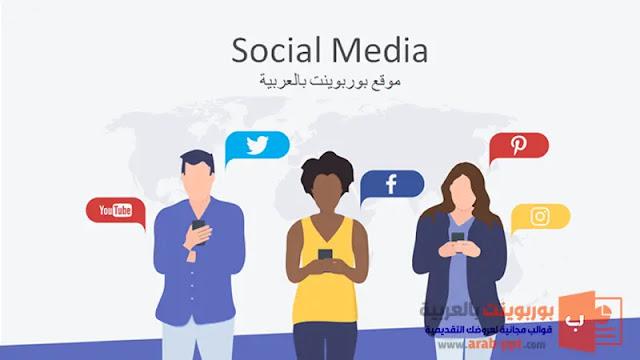 سوشيال ميديا قالب بوربوينت عربي مميز ppt جاهز للأعمال Social Media Presentation Slides %25D8%25B3%25D9%2588%25D8%25B4%25D9%258A%25D8%25A7%25D9%2584%2B%25D9%2585%25D9%258A%25D8%25AF%25D9%258A%25D8%25A7%2B%25D9%2582%25D8%25A7%25D9%2584%25D8%25A8%2B%25D8%25A8%25D9%2588%25D8%25B1%25D8%25A8%25D9%2588%25D9%258A%25D9%2586%25D8%25AA%2B%25D8%25B9%25D8%25B1%25D8%25A8%25D9%258A%2B%25D9%2585%25D9%2585%25D9%258A%25D8%25B2%2Bppt%2B%25D8%25AC%25D8%25A7%25D9%2587%25D8%25B2%2B%25D9%2584%25D9%2584%25D8%25A3%25D8%25B9%25D9%2585%25D8%25A7%25D9%2584%2BSocial%2BMedia%2BPresentation%2BSlides