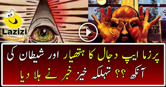 Prisma is An Illuminati App? The Dark Truth is Revealed  ~ Zaib Abbasi