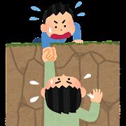 崖から落ちそうな人を助ける人のイラスト