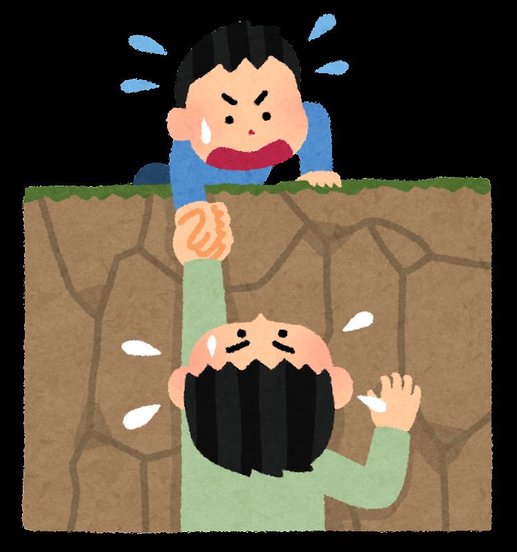 崖から落ちそうな人を助ける人のイラスト   かわいいフリー素材集 ...