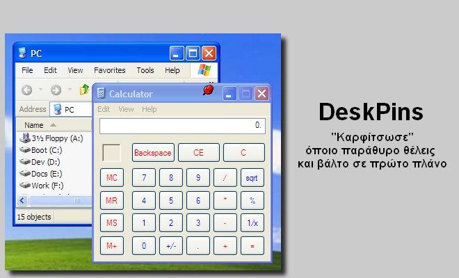 DeskPins - Καρφίτσωσε παράθυρα στα Windows και κράτα τα σε πρώτο πλάνο