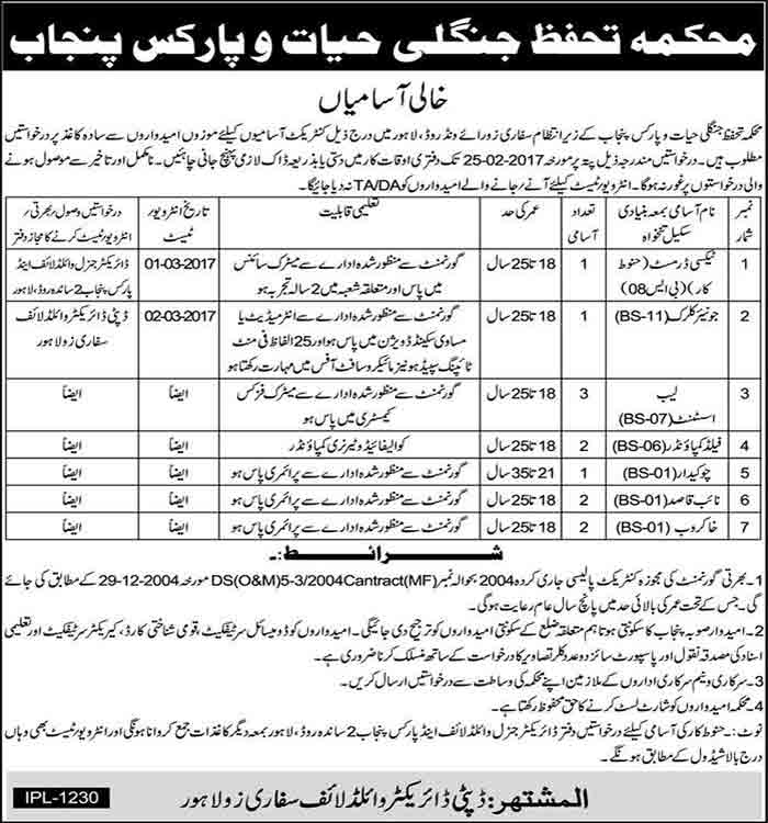 Parks & Horticulture Authority Jobs  9 Feb 2017