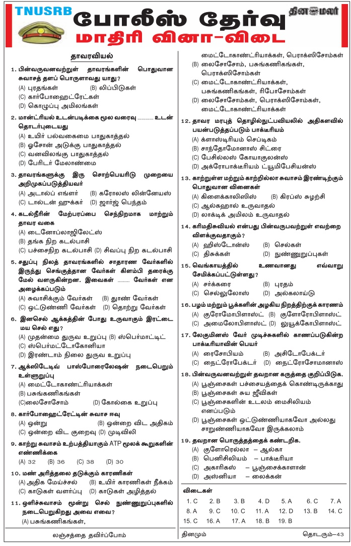 TN Police Model Papers 2018, Download PDF