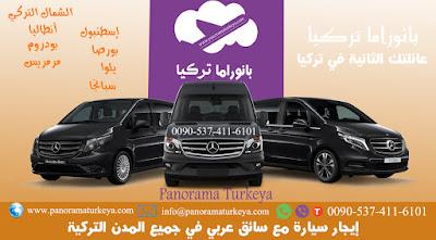 ايجار,سيارة,مع,سائق,عربي,في,طرابزون,Trabzon,بانوراما,تركيا